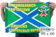 Флаг 1-ой дивизии сторожевых кораблей Петропавловск-Камчатский