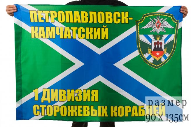 """Флаг """"1-я дивизия сторожевых кораблей"""""""