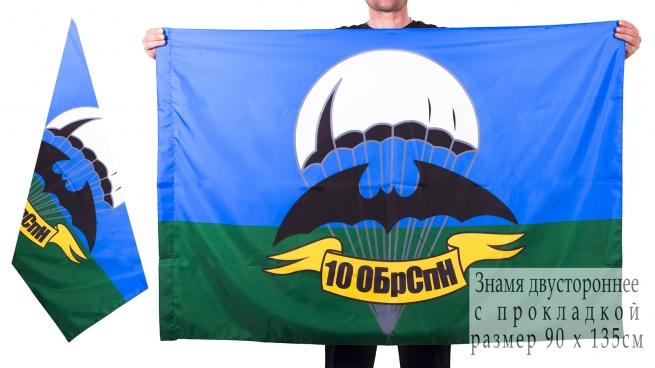 Двухсторонний флаг «10 бригада спецназа ГРУ»