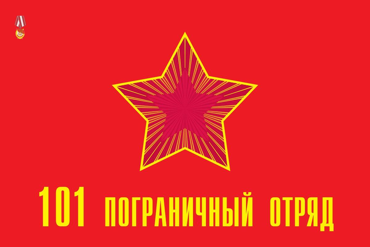 Флаг 101 Пограничный отряд