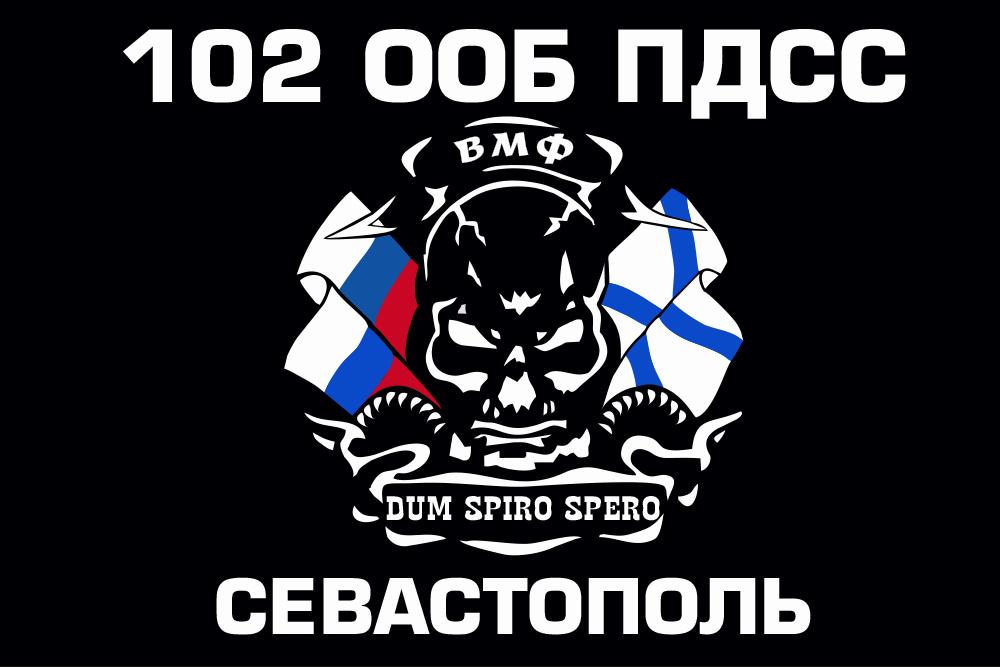 Флаг 102 ООБ ПДСС Черноморский флот