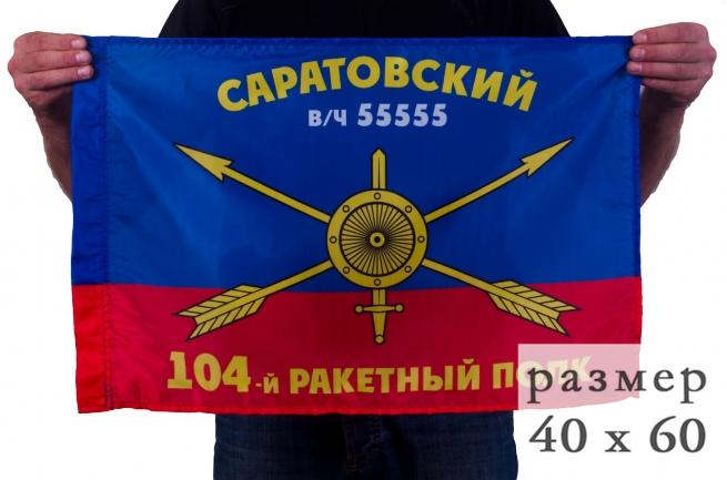 Флаг 104-го полка РВСН