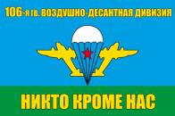 """Флаг """"106-я гвардейская воздушно десантная дивизия"""""""