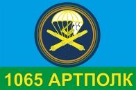 "Флаг ""1065 Артполк"""
