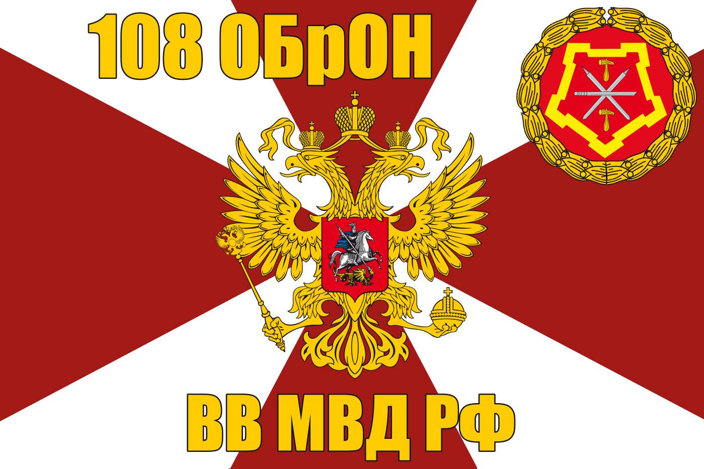 Флаг 108 ОБрОН ВВ МВД РФ