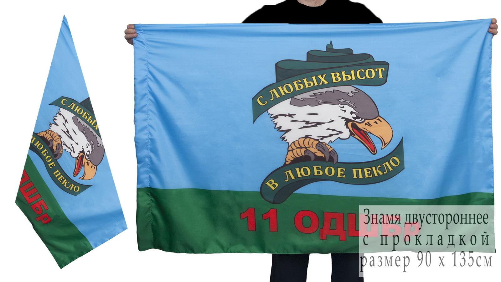 """Флаг """"11 ОДШБр ВДВ. Улан-Удэ"""""""