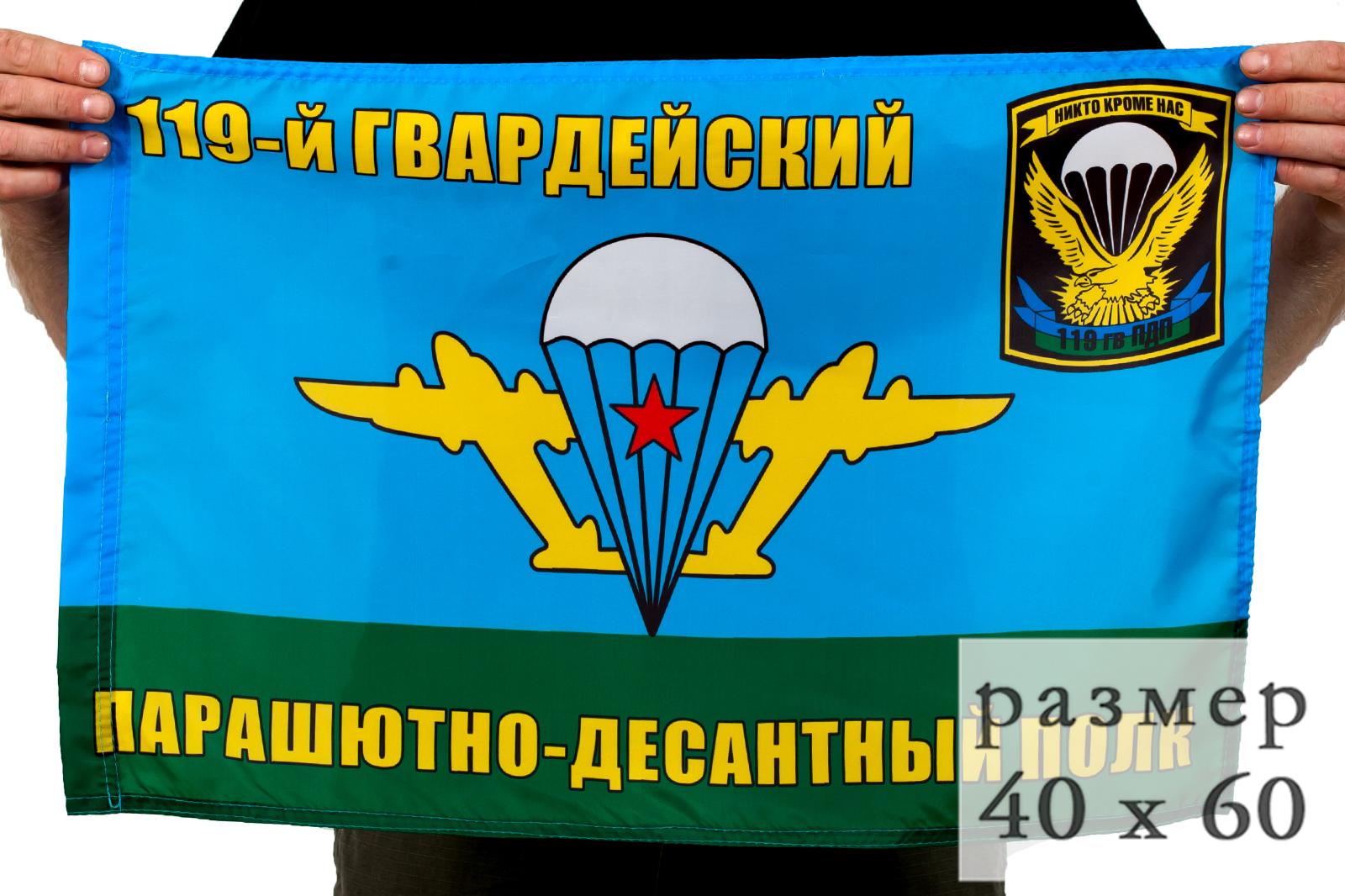 """Флаг """"119-й гвардейский парашютно-десантный полк"""""""