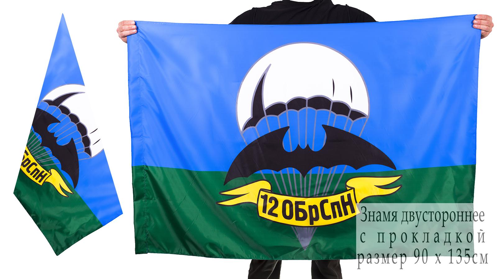 Двухсторонний флаг «12 бригада спецназа ГРУ»
