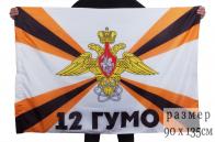 """Флаг """"12-е Главное управление Министерства обороны России"""""""