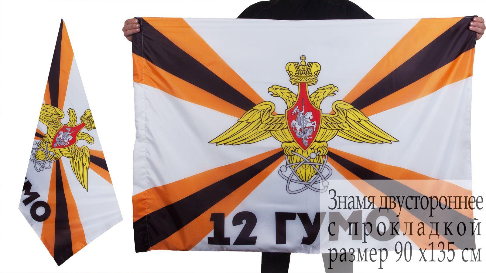"""Флаг """"12 ГУМО России"""""""