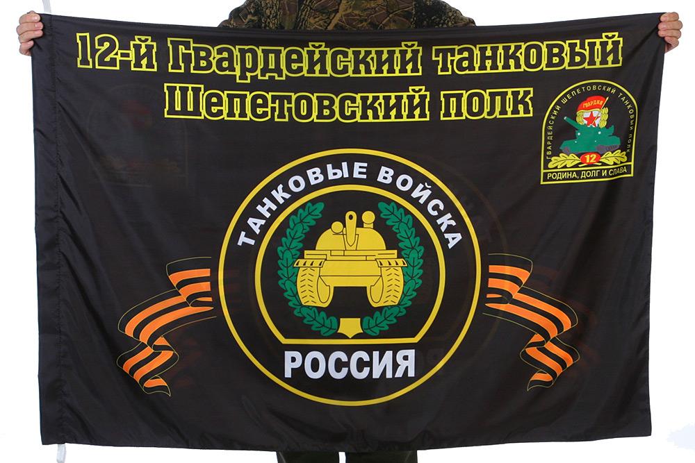 """Флаг """"12-й Гвардейский танковый Шепетовский полк"""""""