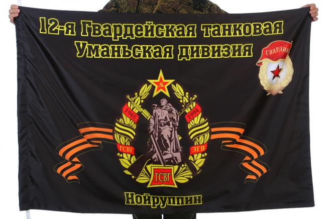 """Флаг """"12-я гвардейская танковая Уманьская дивизия. Нойруппин"""""""
