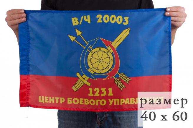 Флаг 1231 ЦБУ РВСН