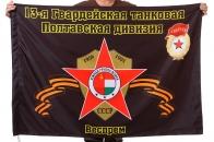 """Флаг """"13-я Гвардейская танковая Полтавская дивизия. Веспрем"""""""