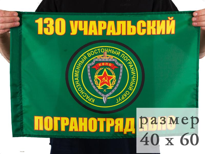 Флаг 130 Учаральский погранотряд 40x60 см