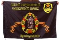 """Флаг """"138-й отдельный танковый полк. Примервальде"""""""