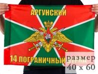 Флаг 40x60 см «14 Аргунский пограничный отряд»