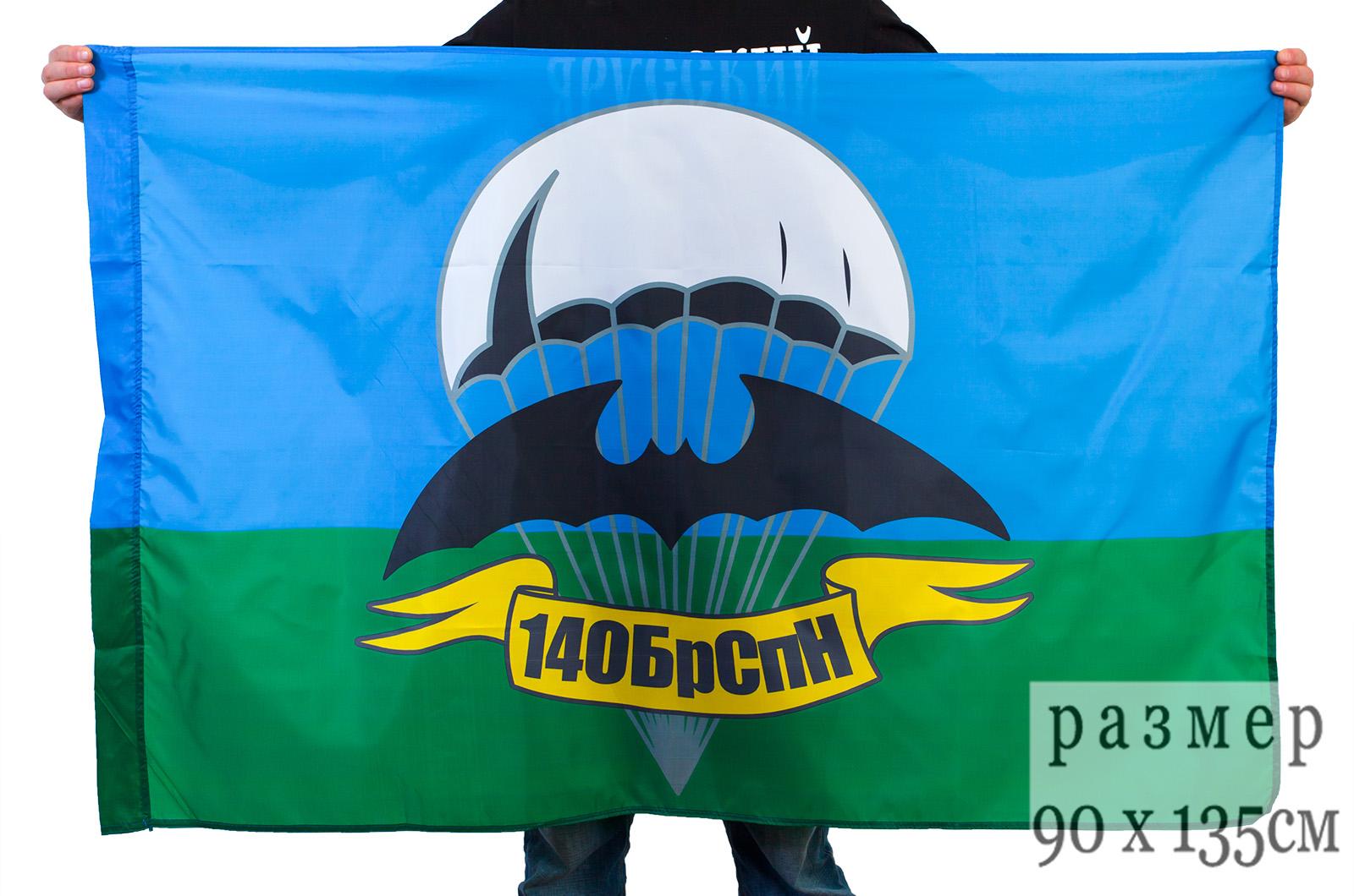 Флаг 14 бригада спецназа