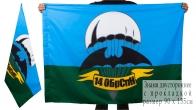 Флаг «14 бригада спецназа ГРУ»