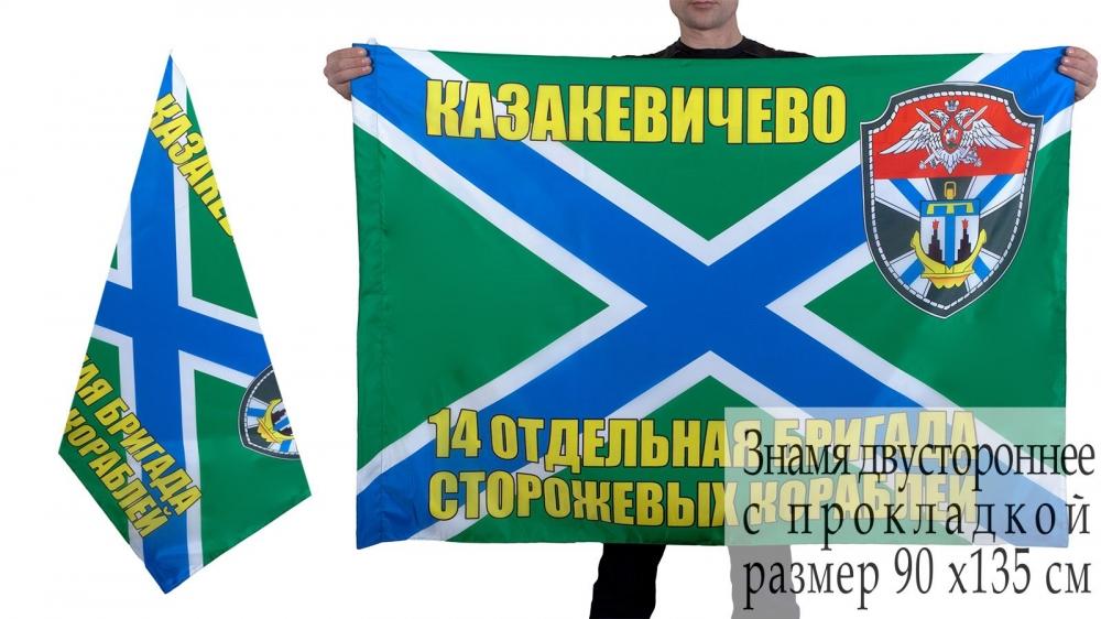 Купить флаг 14-й бригады ПСКР Казакевичево оптом и в розницу