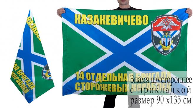 Флаг 14-й бригады ПСКР Казакевичево