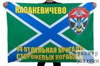 """Флаг """"14 ОБрПСКР Казакевичево"""""""