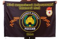 """Флаг """"140-й гвардейский Дебреценский танковый полк. Кяхта"""""""