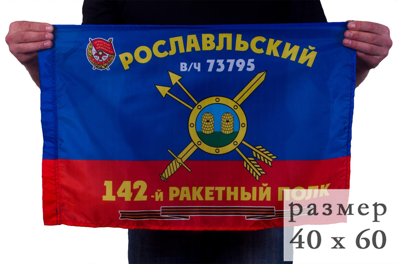 Флаг 142-го полка РВСН
