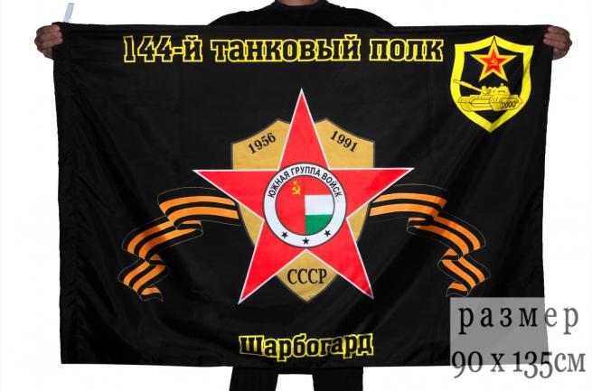 "Флаг ""144-й танковый полк. Шарбогард"""