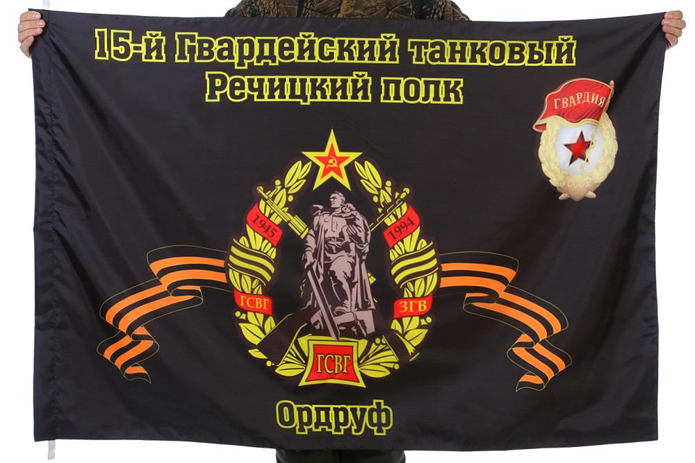 """Флаг """"15-й Гвардейский танковый Речицкий полк. Ордруф"""""""