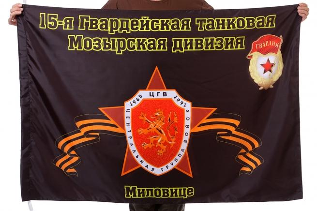 """Флаг """"15-я Гвардейская танковая Мозырская дивизия. Миловице"""""""