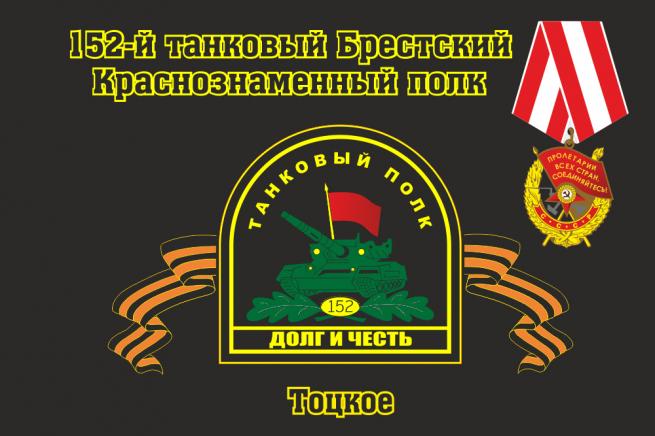"""Флаг """"152-й танковый Брестский Краснознаменный полк. Тоцкое"""""""