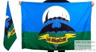 Флаг «16 бригада спецназа ГРУ»