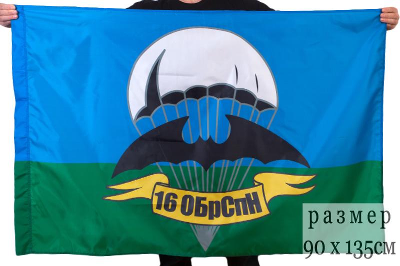 Флаг 16 бригада спецназа
