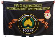 """Флаг """"160-й гвардейский Волновахский танковый полк"""""""