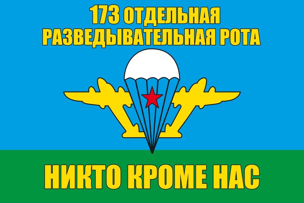 Флаг «173 Отдельная разведывательная рота ВДВ»