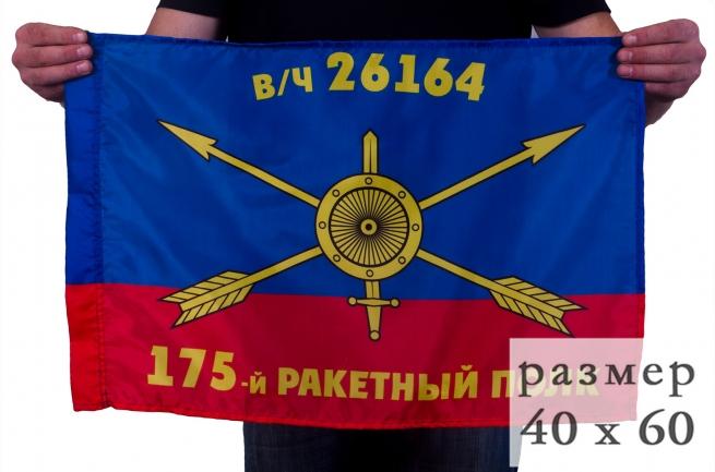 Флаг 175-го полка РВСН