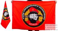 Флаг «19 отряд Спецназа ВВ Ермак»