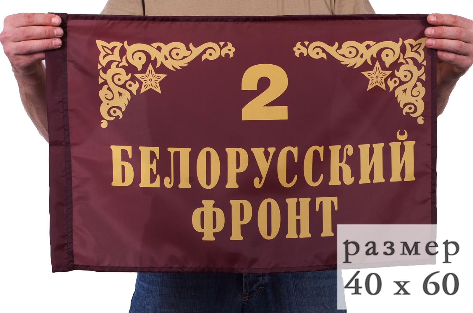 Флаг 2-го Белорусского фронта 40x60
