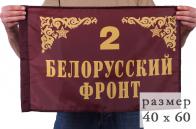Флаг 2-го Белорусского фронта