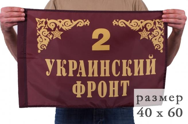 Флаг 2-го Украинского фронта 40x60