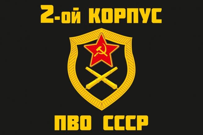 Флаг 2 корпуса ПВО СССР