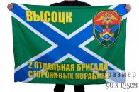 """Флаг """"2 ОБрПСКР Высоцк"""""""
