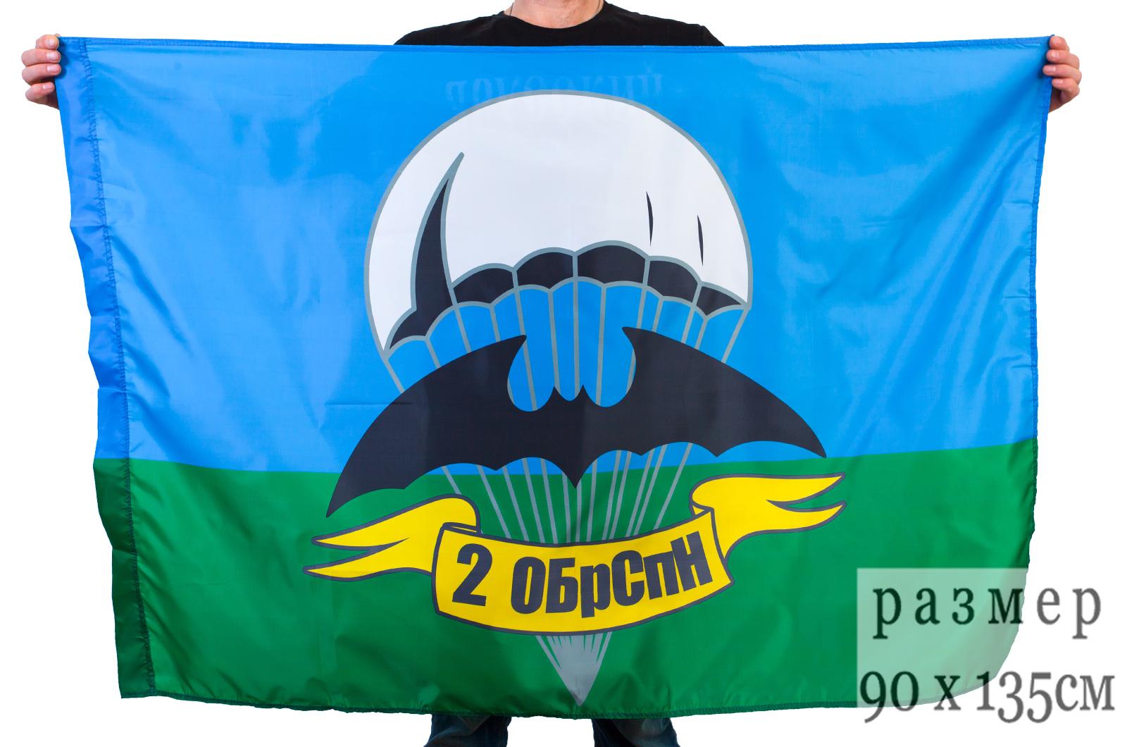 Флаг 2 ОБрСпН ГРУ