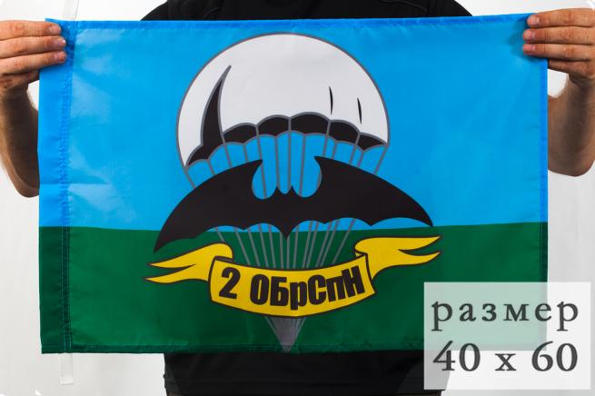 Флаг «2 ОБрСпН» 40x60 см