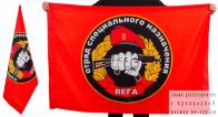 Флаг «20 отряд Спецназа ВВ Вега»