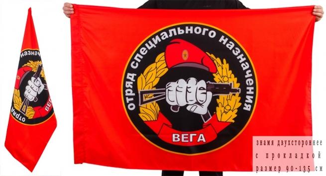 Двухсторонний флаг «20 отряд Спецназа ВВ Вега»
