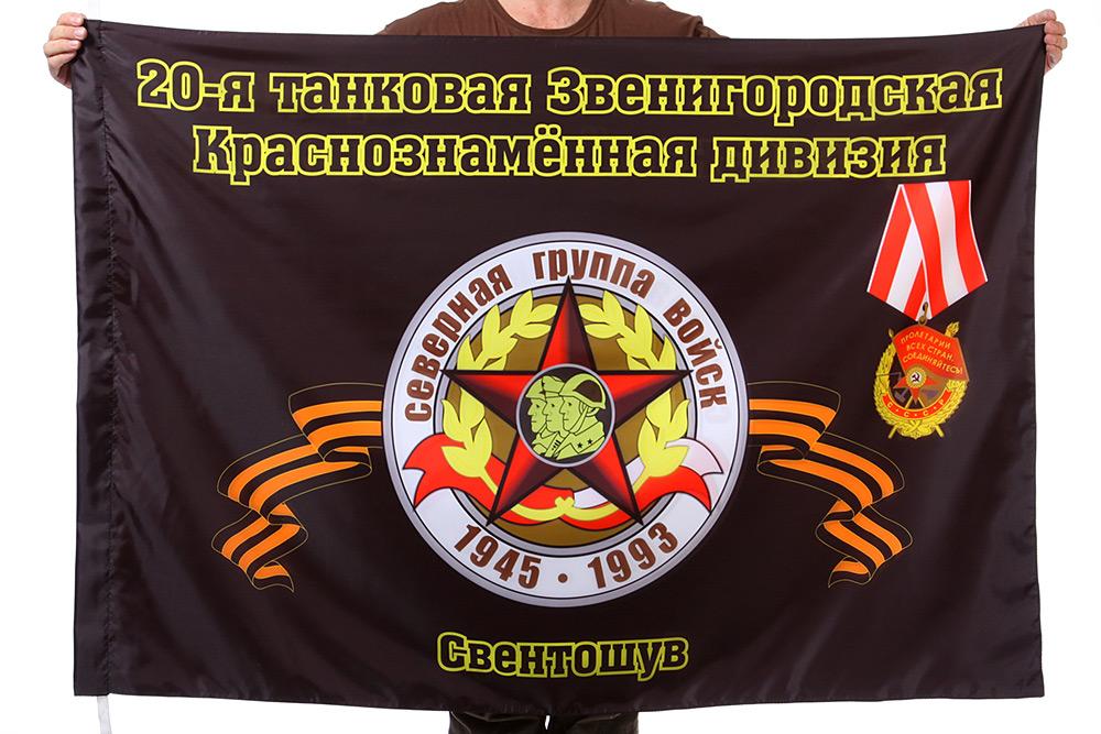 """Флаг """"20-я танковая Звенигородская Краснознамённая дивизия. Свентошув"""""""