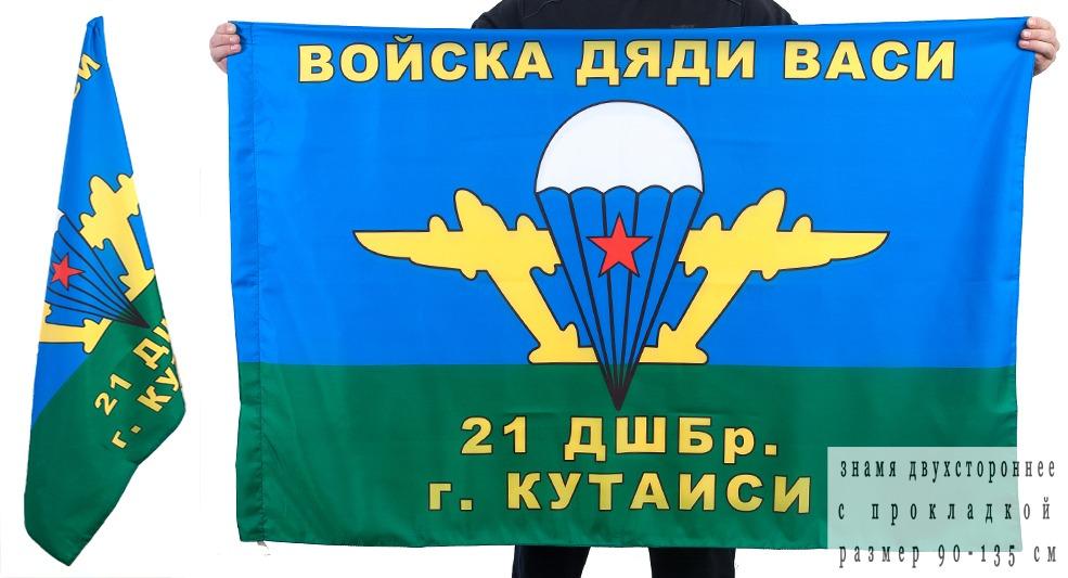 Двухсторонний флаг «21 ДШБр ВДВ г. Кутаиси»