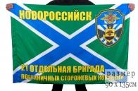 """Флаг """"21 ОБрПСКР Новороссийск"""""""
